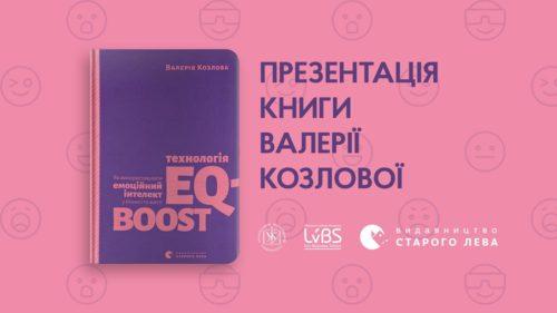 LvBookS: Презентація книги про емоційний інтелект у бізнесі