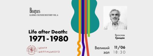 Лекція Ярослава Грицака. Life after Death: 1971-1980