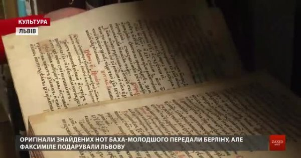 Крістоф Вольф, який знайшов загублені твори Баха, подарує Львову свою унікальну колекцію