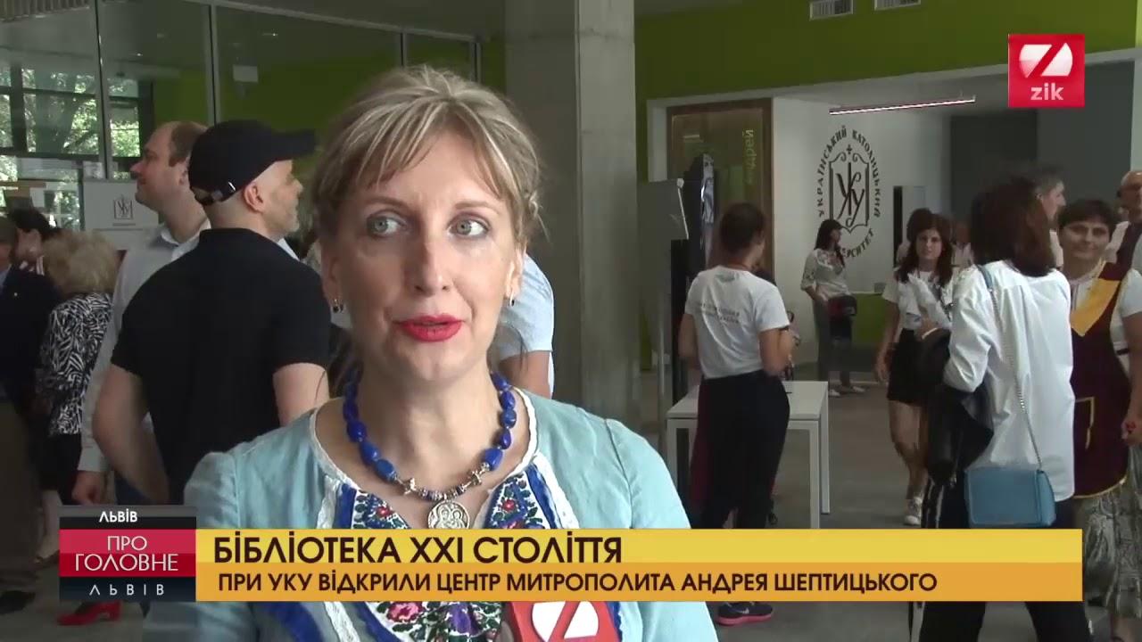 В УКУ відкрили центр Митрополита Андрея Шептицького