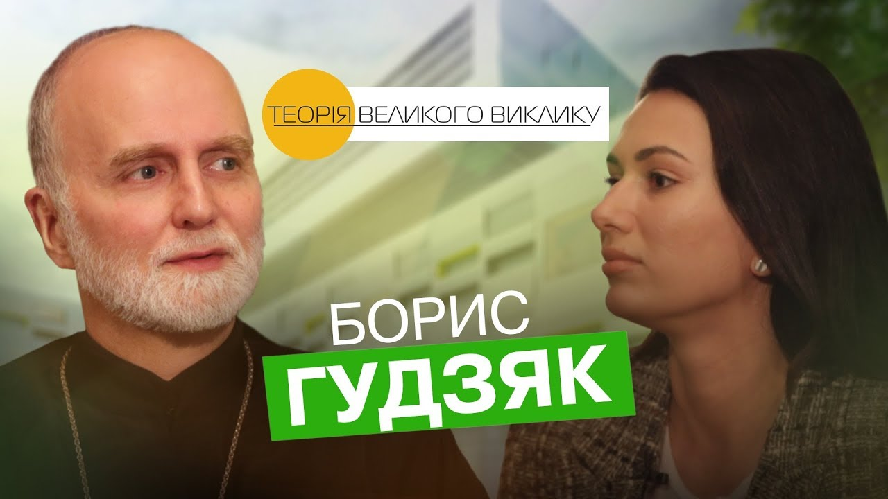 Борис Гудзяк. Президент УКУ та моральний авторитет нації. Ексклюзивне інтерв`ю