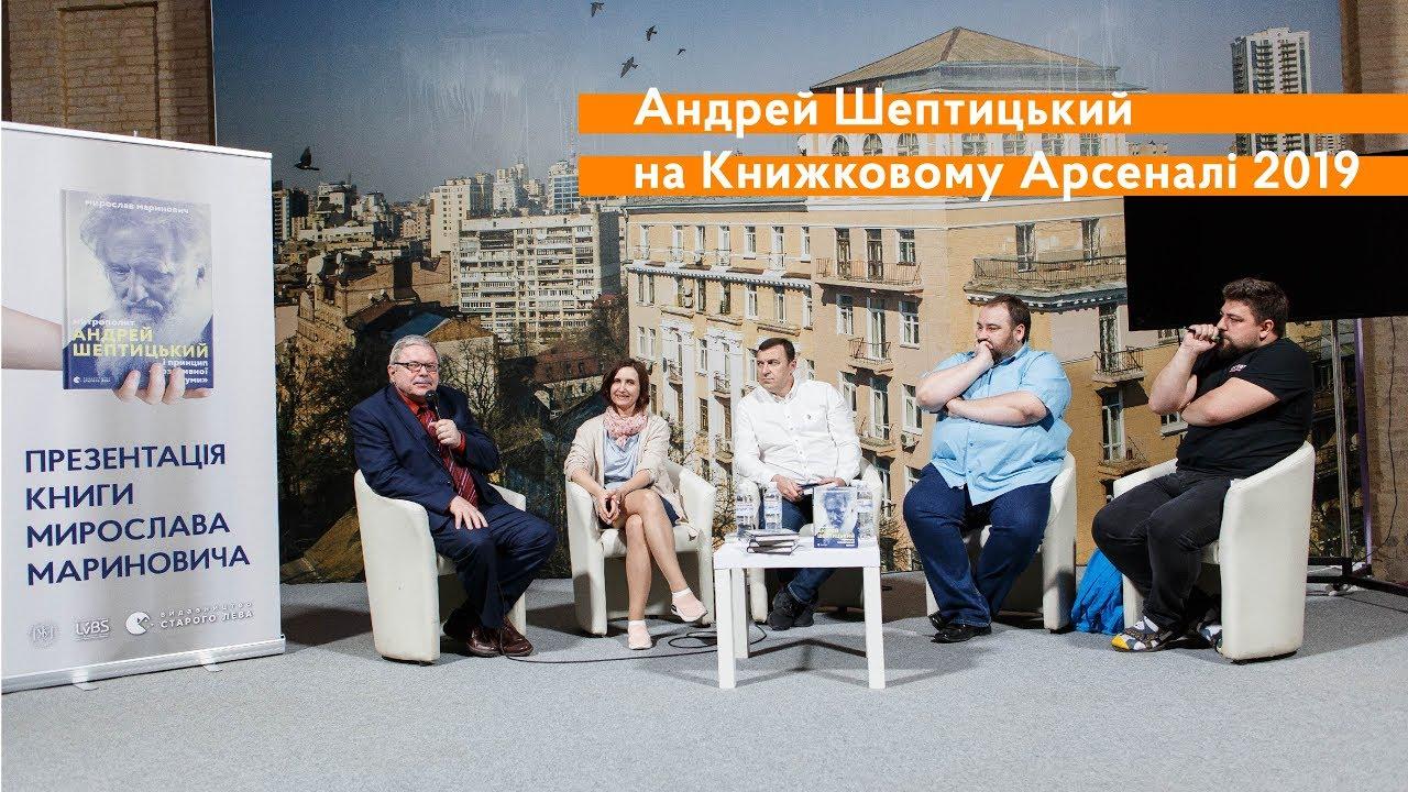 Презентація книги про Андрея Шептицького на Книжковому Арсеналі 2019