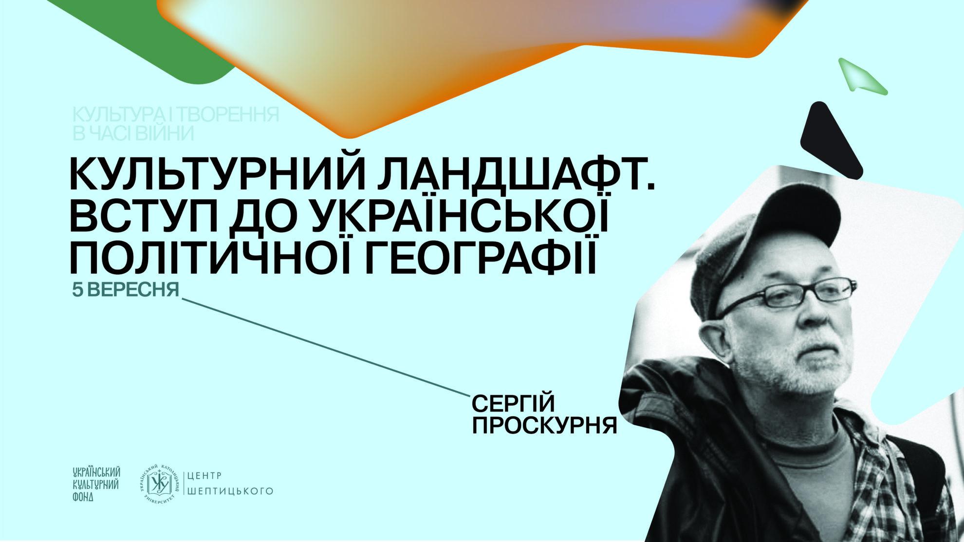 """Лекція Сергія Проскурні """"Культурний ландшафт"""""""