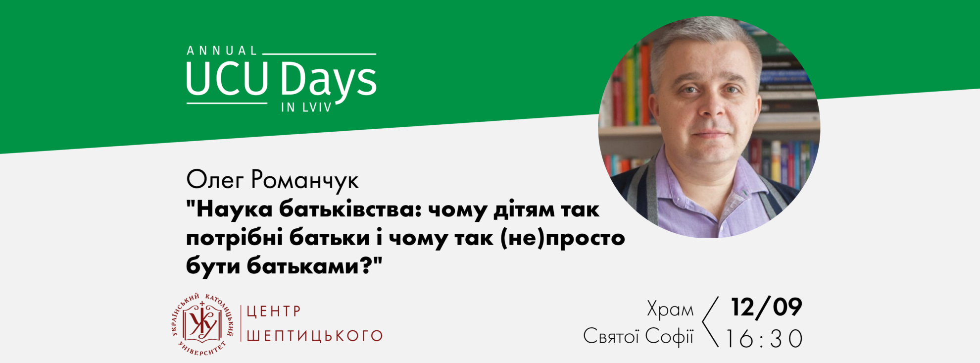 "Лекція Олега Романчука ""Наука батьківства"""