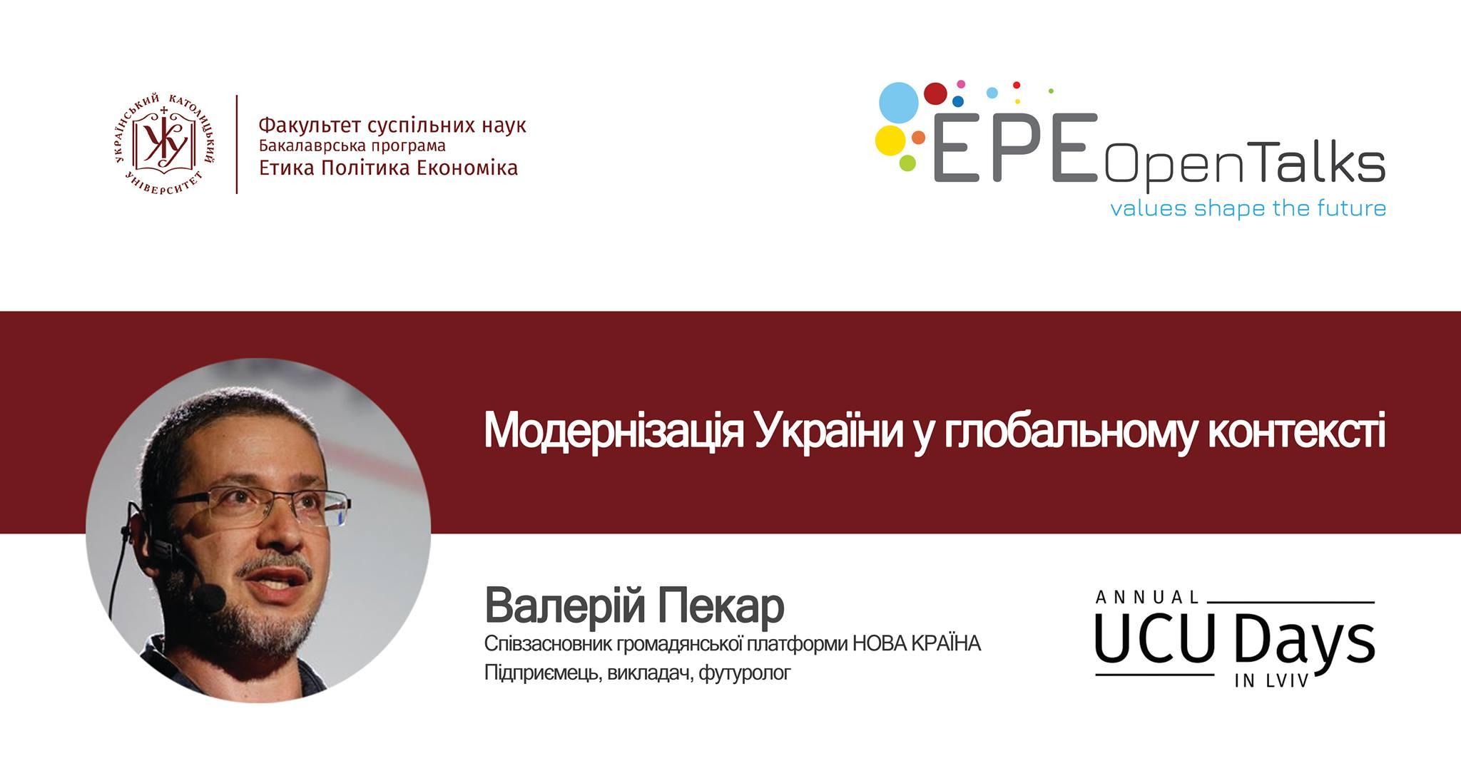 Модернізація України у глобальному контексті