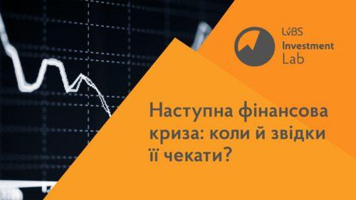 Наступна фінансова криза: коли й звідки її чекати?