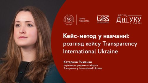 Кейс-метод у навчанні: розгляд кейсу Transparency International