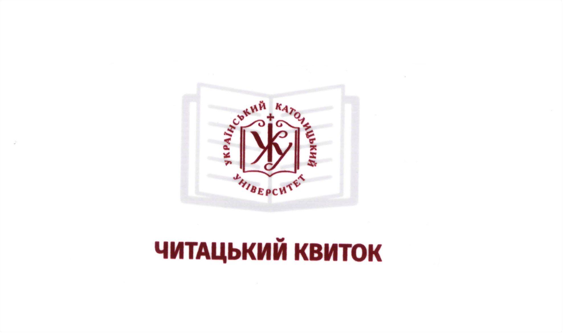 Онлайн-реєстрація у Бібліотеку УКУ