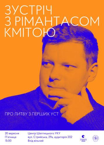 Зустріч із литовським письменником Рімантасом Кмітою