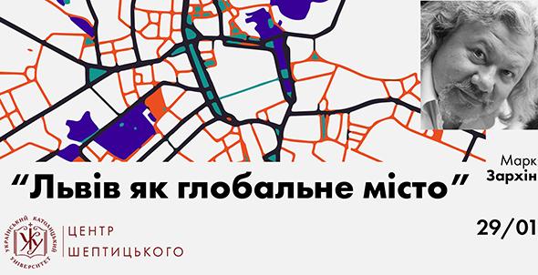 Львів – глобальне місто | Збруч