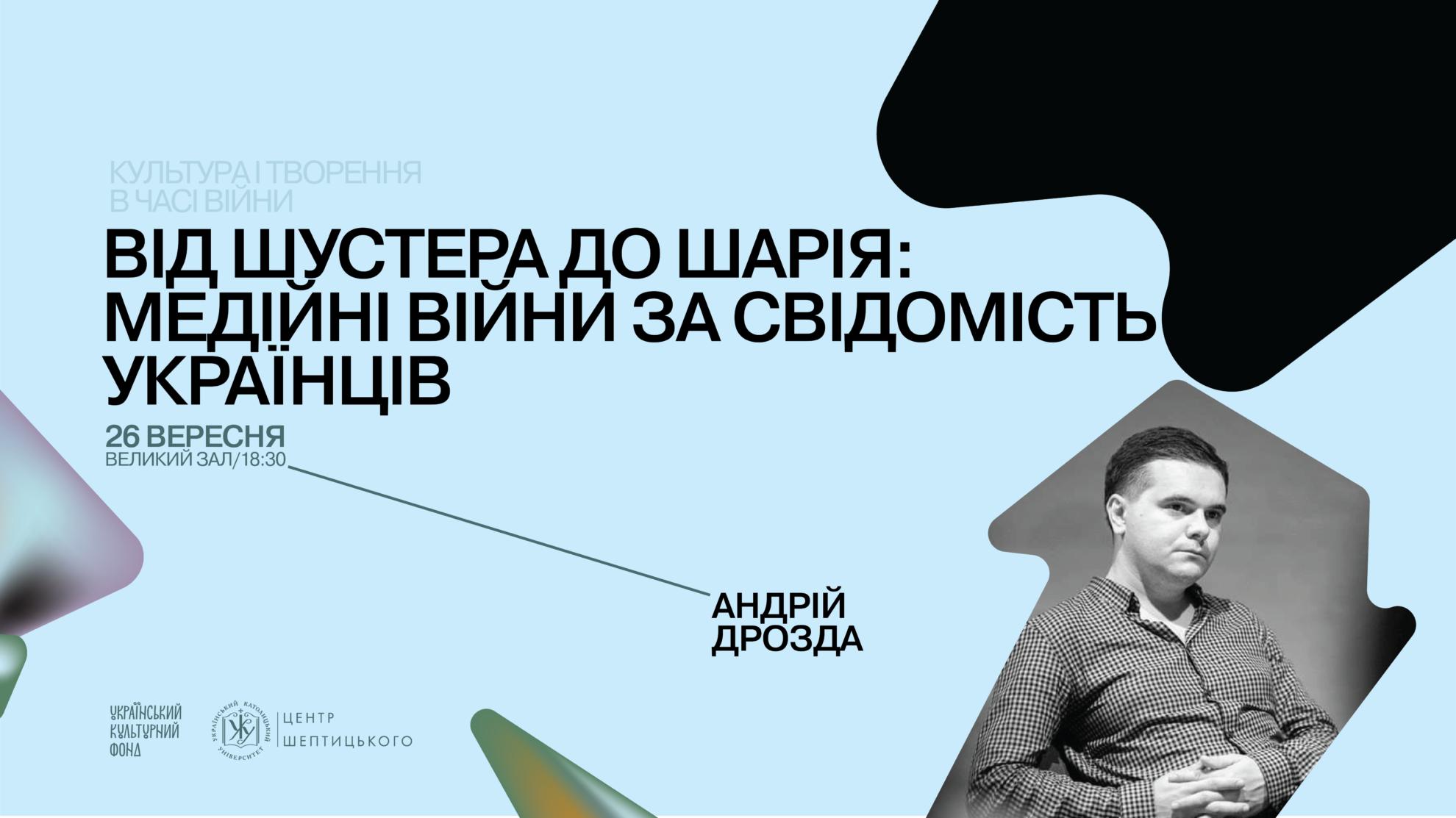 Від Шустера до Шарія: медійні війни за свідомість українців