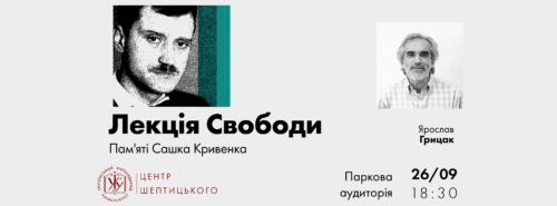 """Ярослав Грицак. """"Лекція Свободи. Пам'яті Сашка Кривенка"""""""
