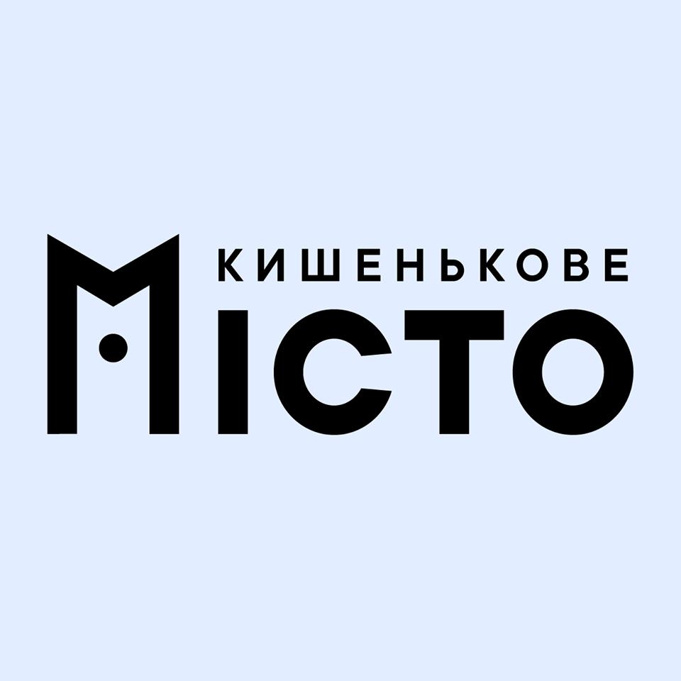 Кишенькове місто – Львів. AR виставка.
