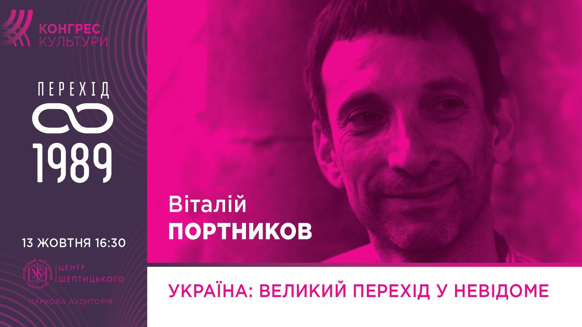 Віталій Портников: інспірація «на до побачення»