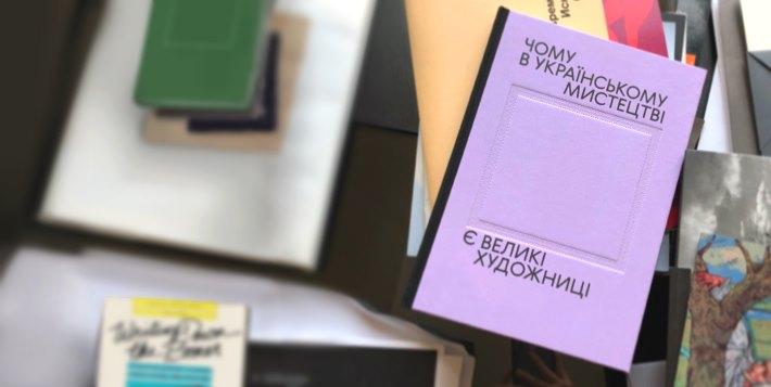 Презентація книги «Чому в українському мистецтві є великі художниці» від PinchukArtCentre