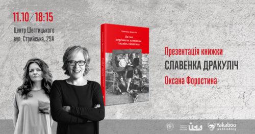 """Презентація книгиСлавенки Дракуліч""""Як ми пережили комунізм і навіть сміялись"""""""