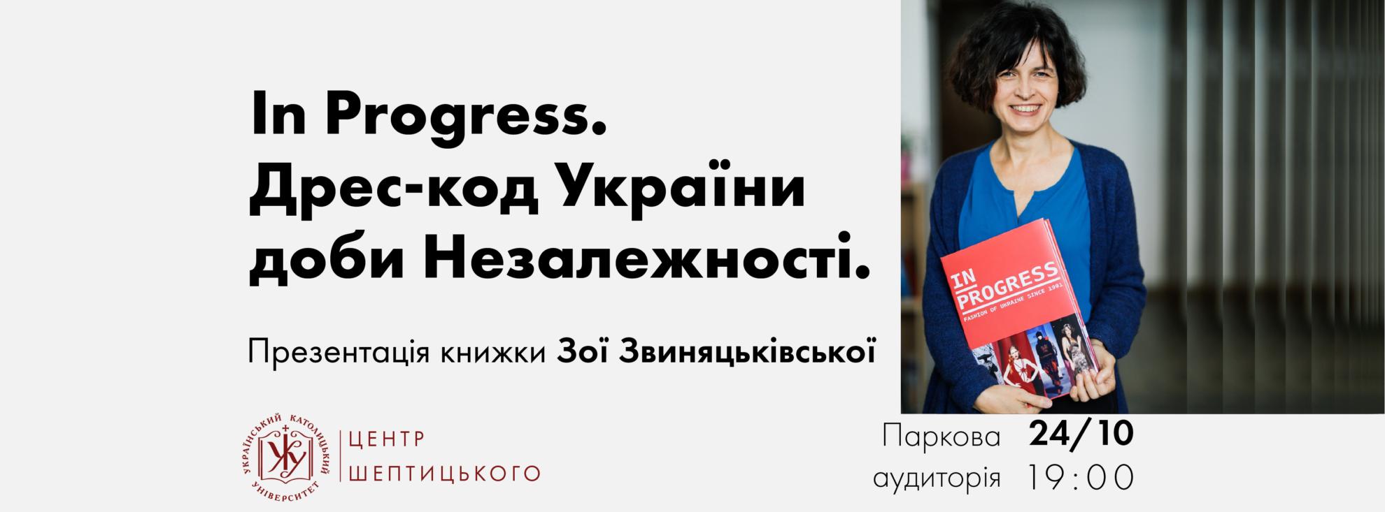 In Progress. Дрес-код України доби Незалежності