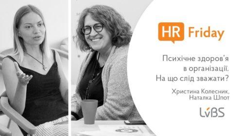 HR Friday: Психічне здоров'я в організації. На що слід зважати?
