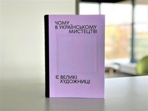 «Чому в українському мистецтві є великі художниці» авторка-упорядниця Катерина Яковленко