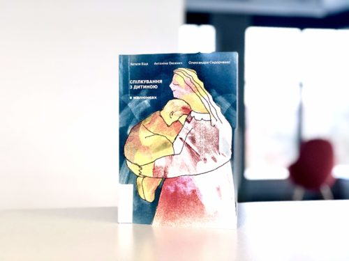 """""""Спілкування з дитиною в малюнках"""" Наталя Біда, Антоніна Оксанич, Олександра Сидорченко"""