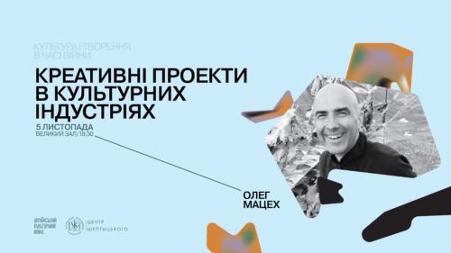Вініл та Моцарт: як у Львові творять культурні феномени?