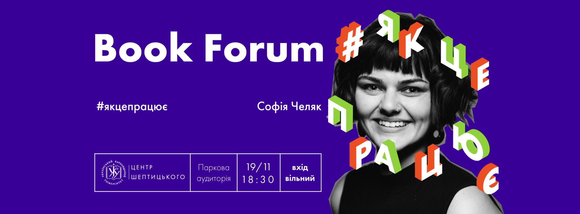 #якцепрацює? Book Forum Lviv