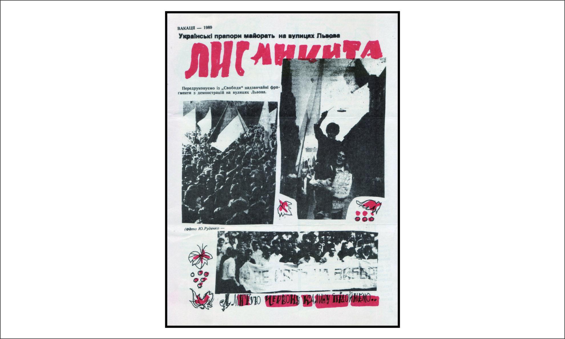 Вакації, 1989