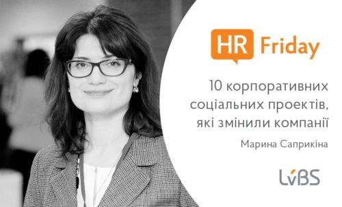 HR Friday: 10 корпоративних проектів, що змінили компанії