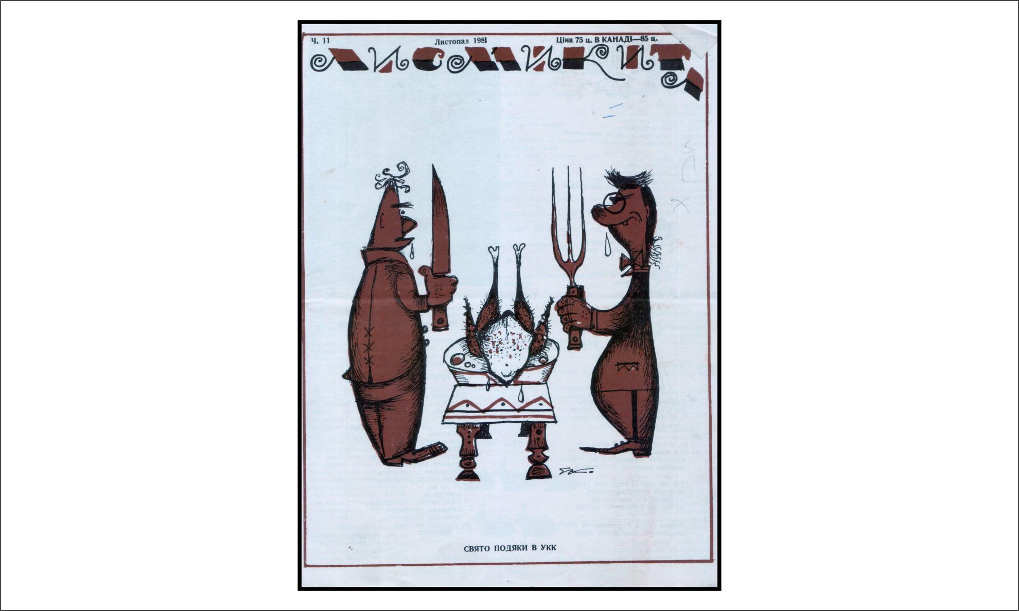 Листопад, 1981