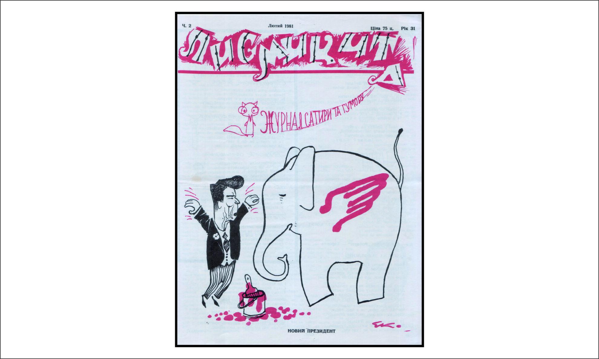 Лютий, 1981