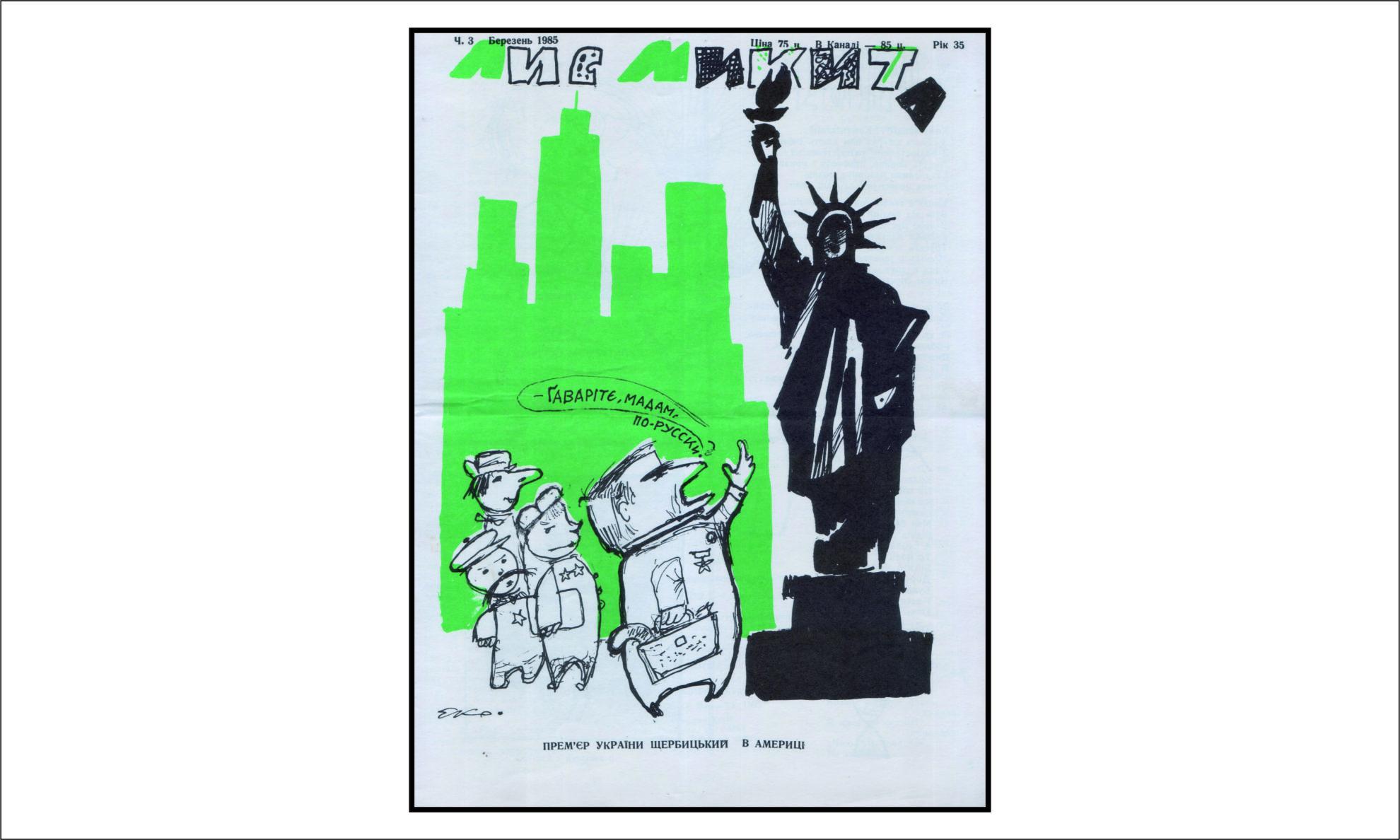 Березень, 1985