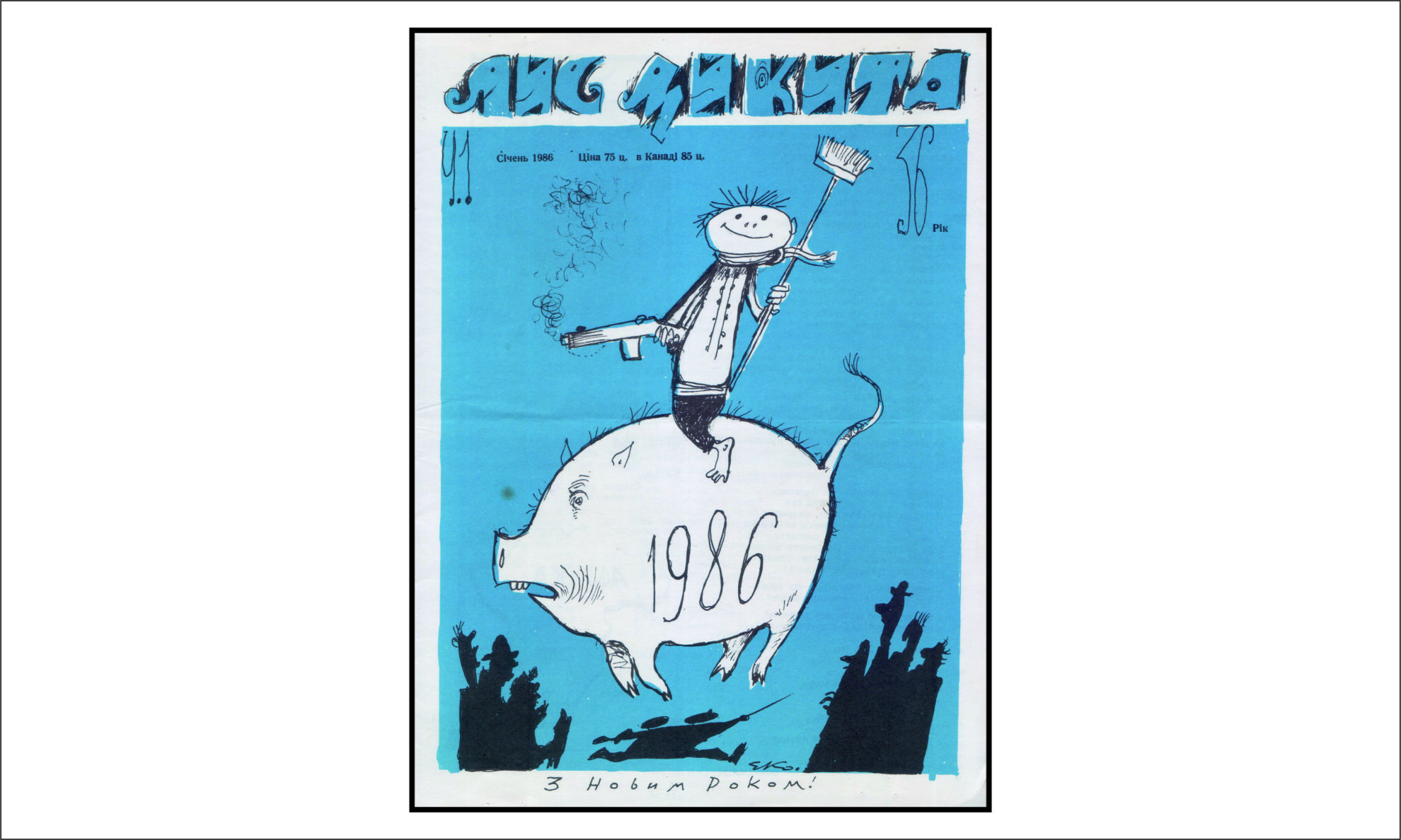 Січень, 1986