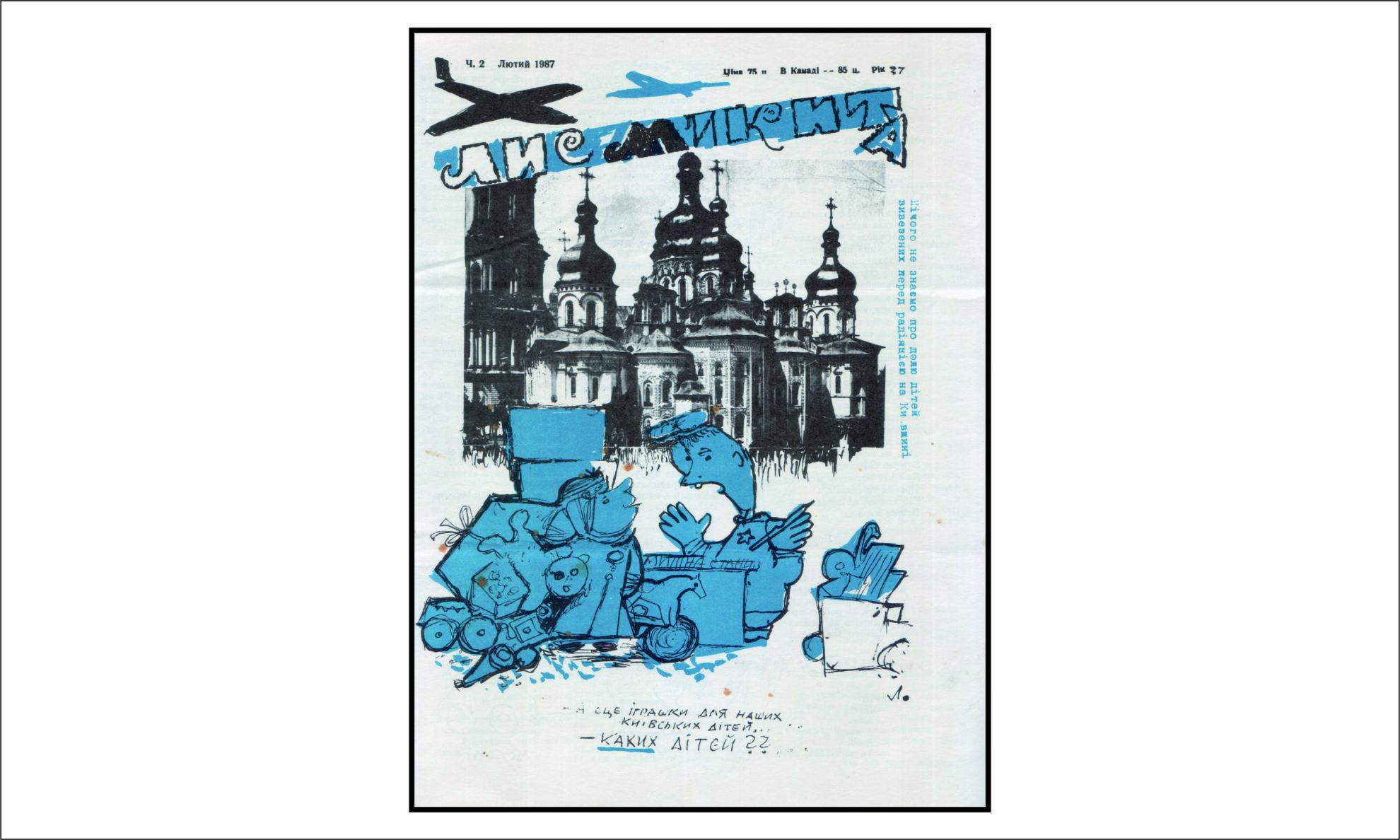 Лютий, 1987