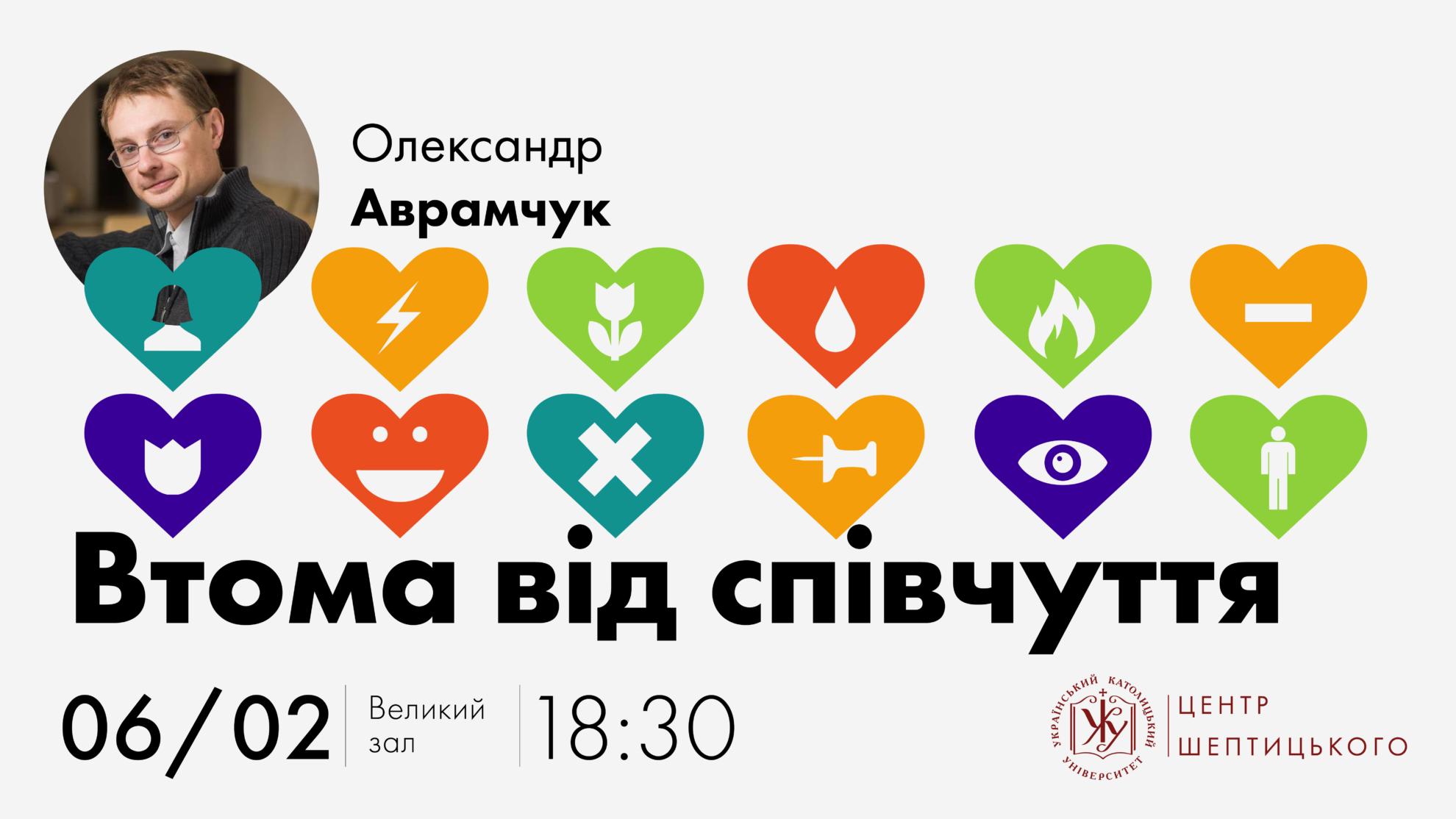 """Лекція Олександра Аврамчука """"Втома від співчуття"""""""