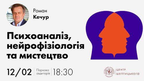 """Лекція Романа Кечура """"Психоаналіз, нейрофізіологія та мистецтво"""""""