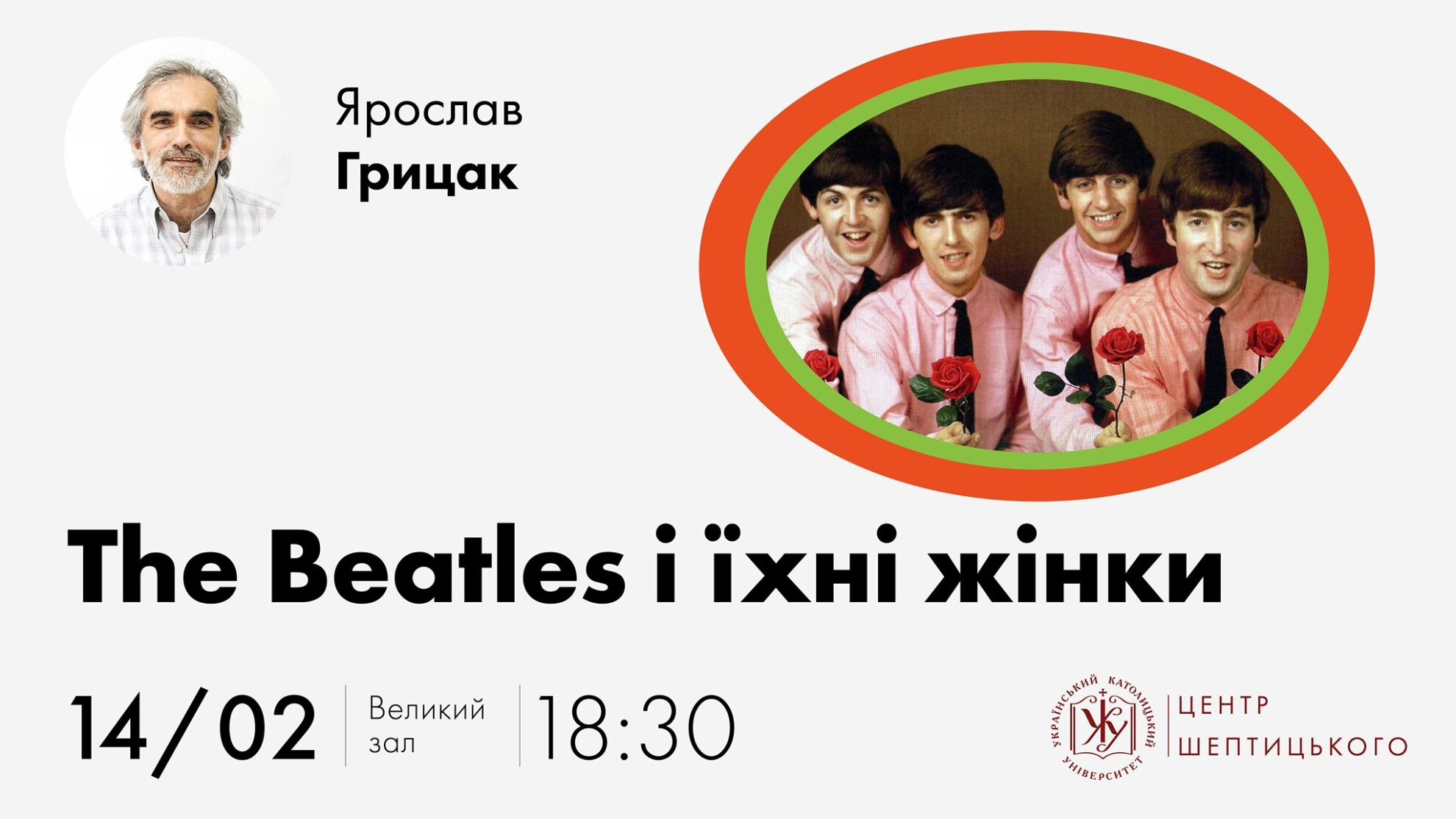 "Лекція Ярослава Грицака ""The Beatles і їхні жінки"""