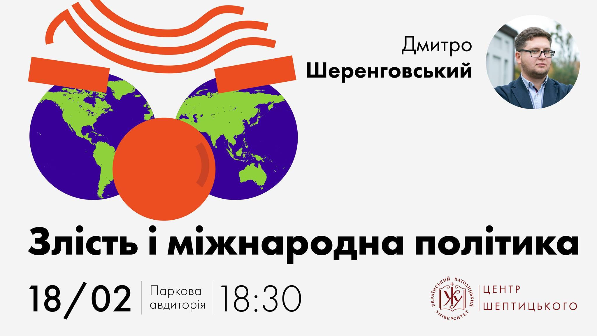 """Лекція Дмитра Шеренговського """"Злість і міжнародна політика"""""""