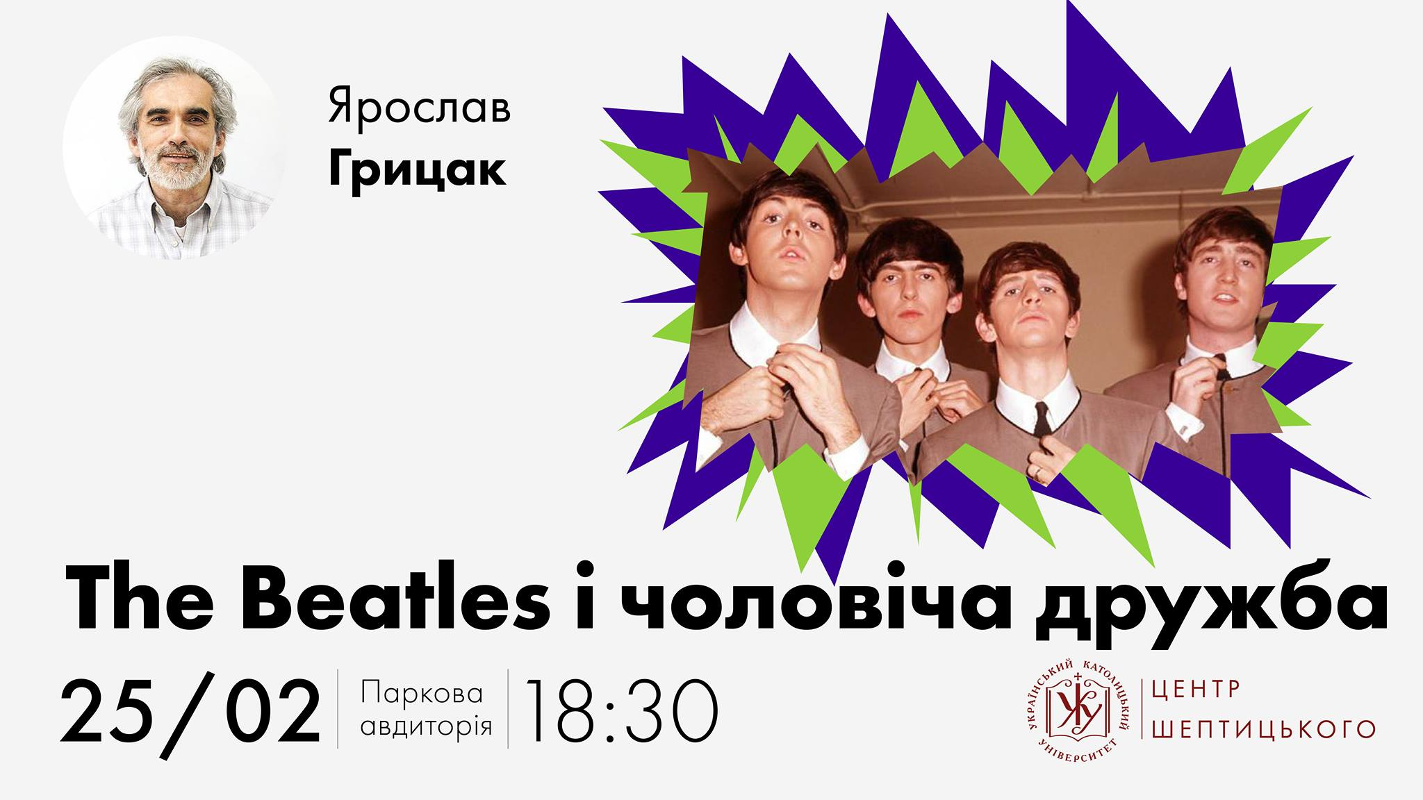 "Лекція Ярослава Грицака ""The Beatles і чоловіча дружба"""