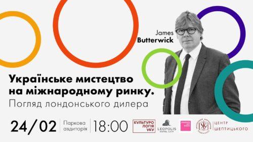 """James Butterwick """"Українське мистецтво на міжнародному ринку"""""""