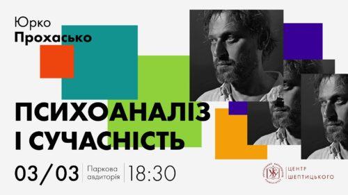 """Юрко Прохасько """"Психоаналіз і сучасність """""""