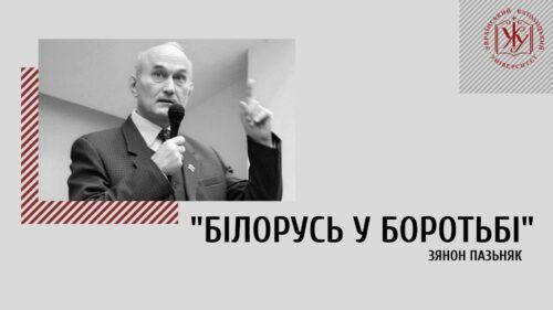 """Розмова-презентація книги """"Білорусь у боротьбі"""" Зянона Пазьняка"""