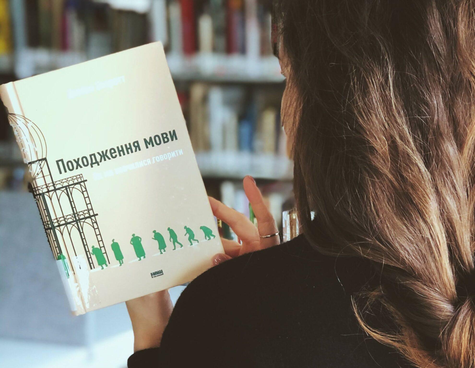 14 книг до Міжнародного дня рідної мови