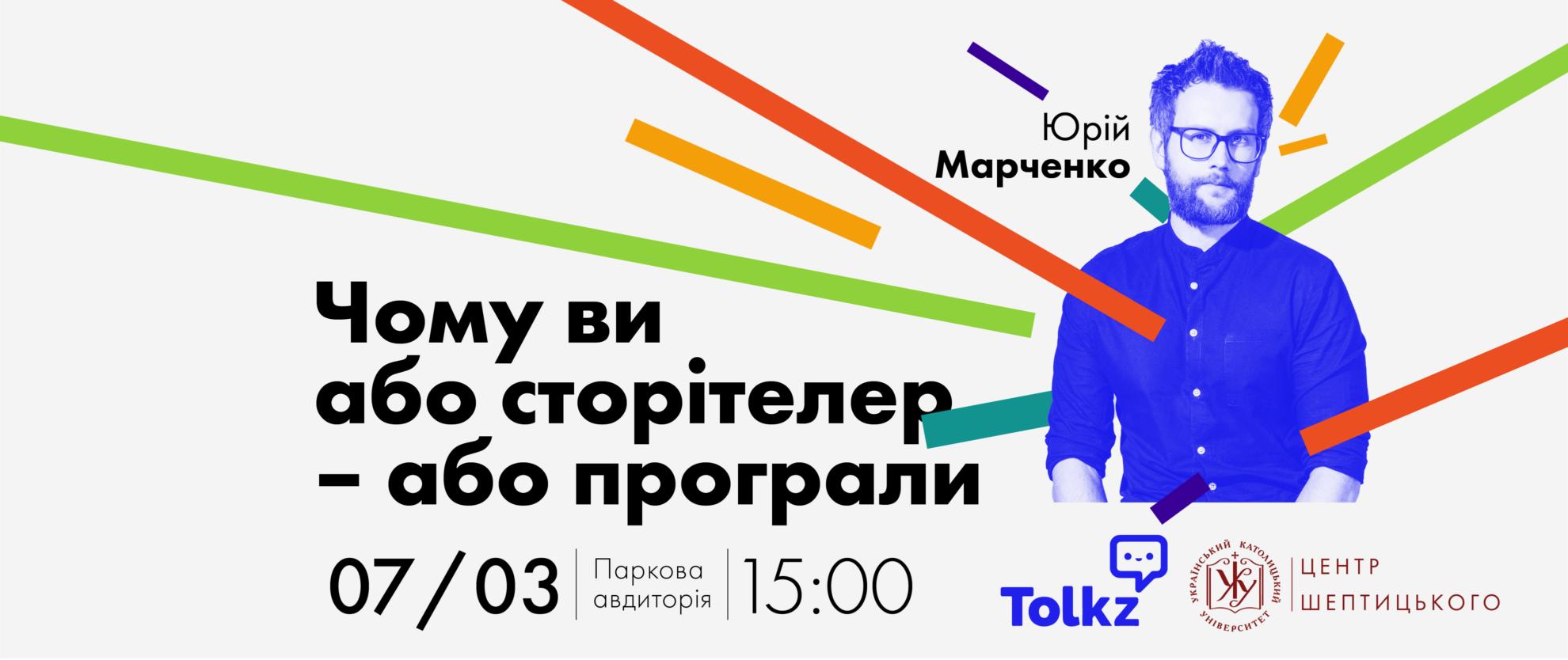 """Юрій Марченко """"Чому ви або сторітелер – або програли"""""""