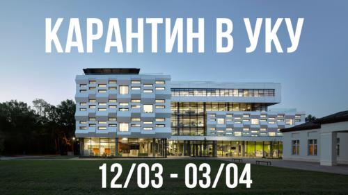 Карантин в УКУ. 12 березня – 3 квітня.