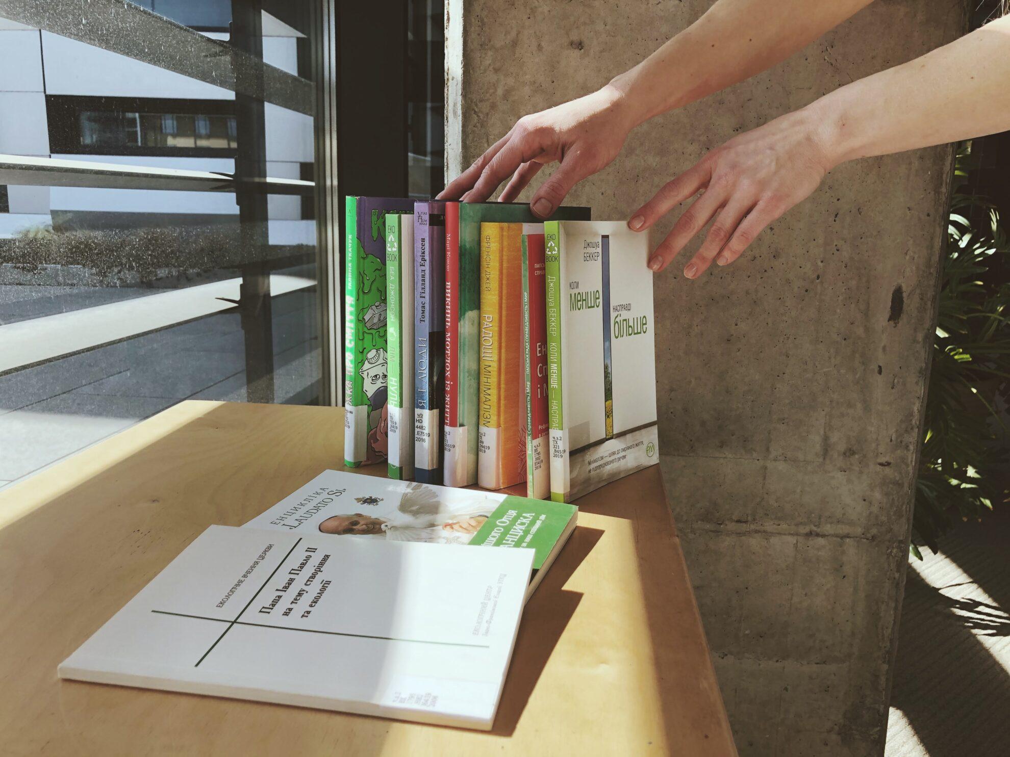 Книги про екологію та любов до нашої планети