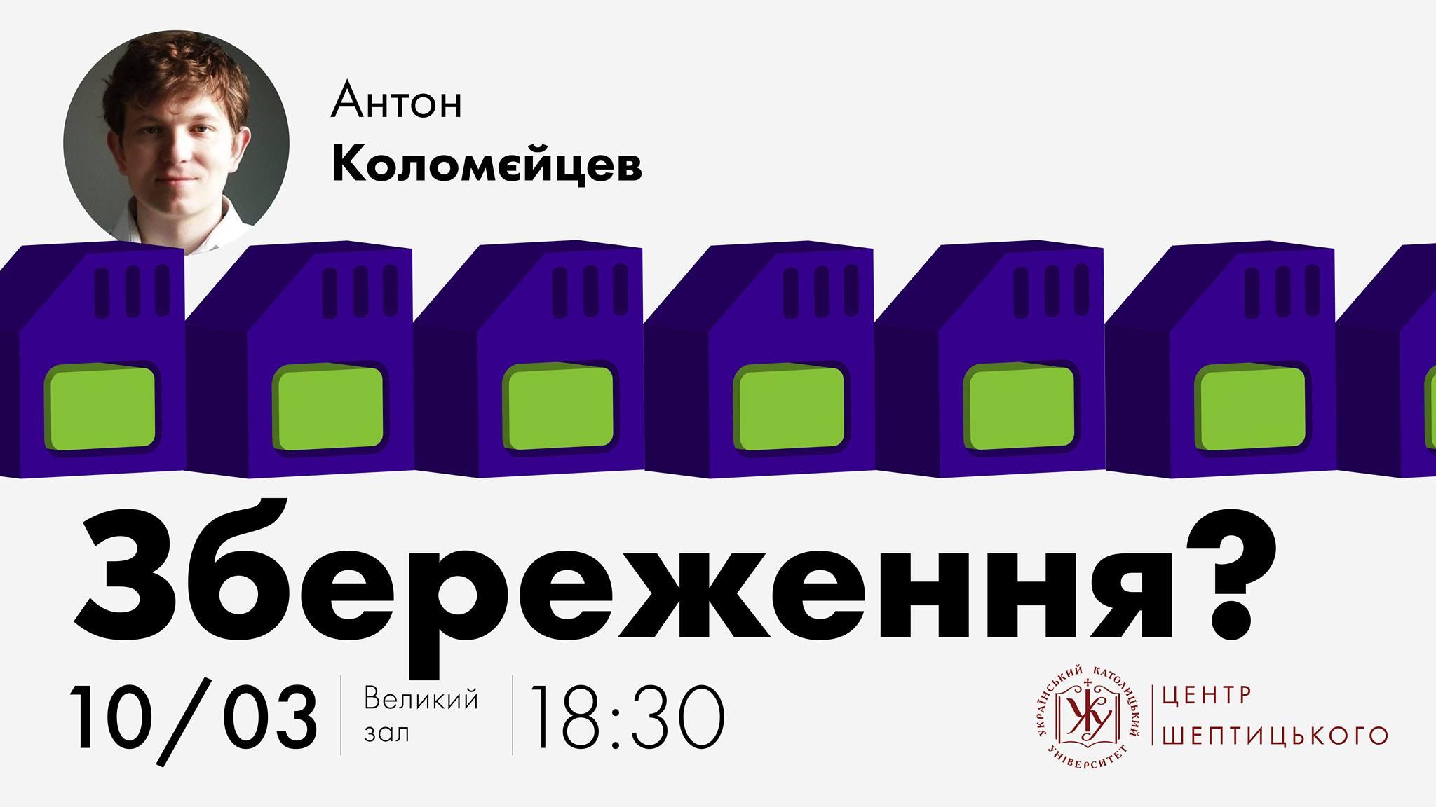 """Лекція Антона Коломєйцева """"Збереження?"""""""