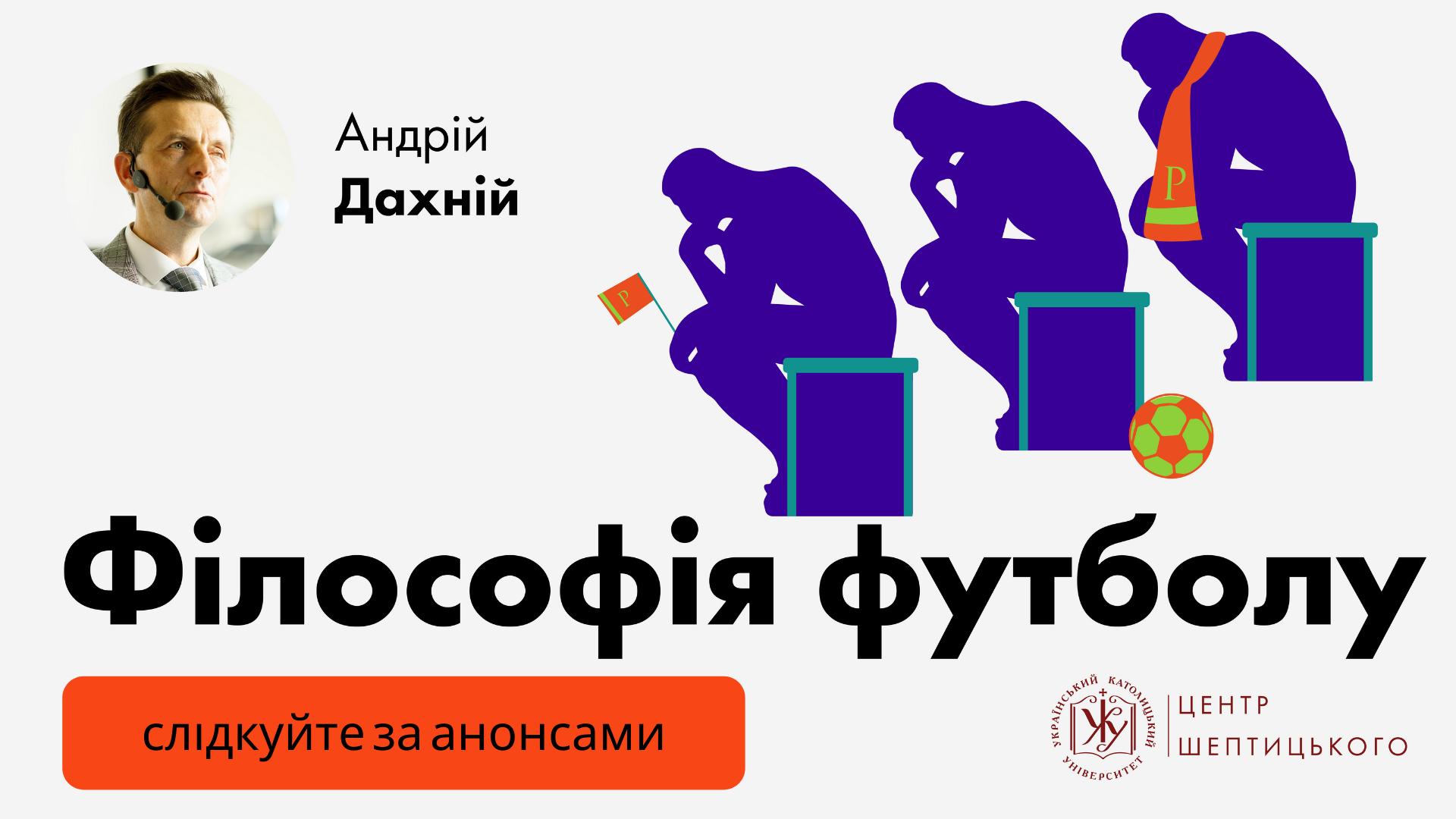 """Подію перенесено. Андрій Дахній """"Філософія футболу"""""""