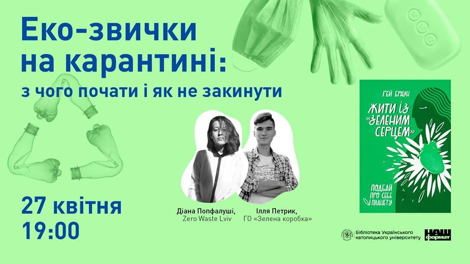 """Презентація книги Ґей Браун """"Жити із """"зеленим серцем"""""""