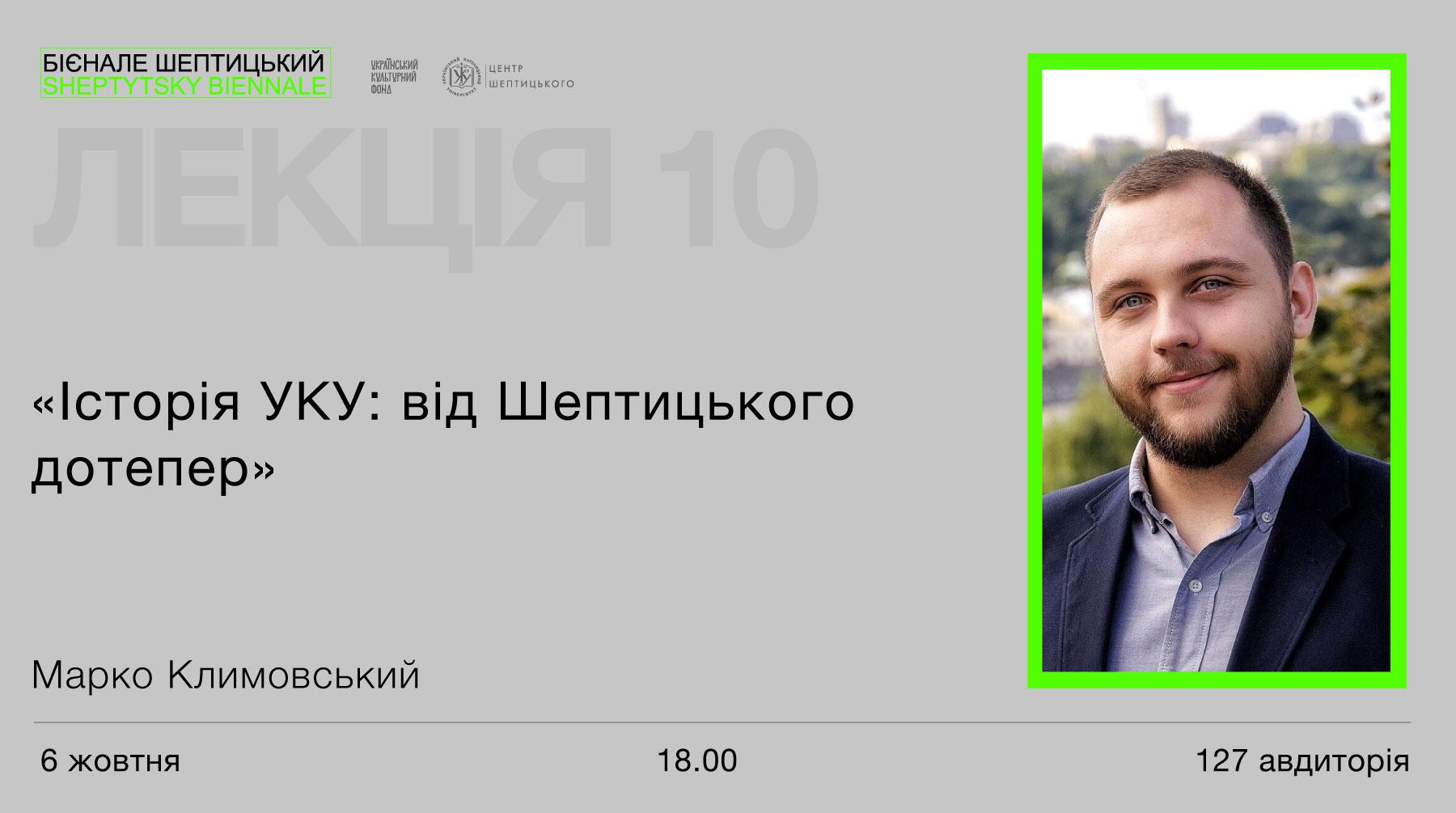 """Лекція Марка Климовського в рамках """"Бієнале Шептицький"""""""