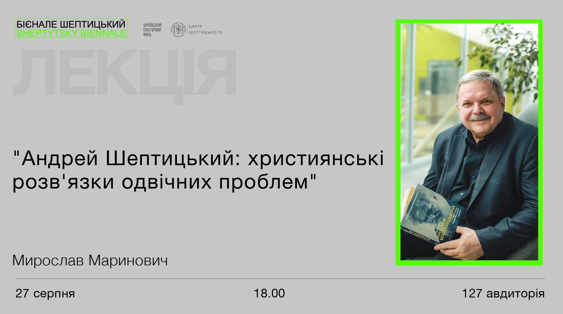 """Лекція Мирослава Мариновича в рамках """"Бієнале Шептицький"""""""